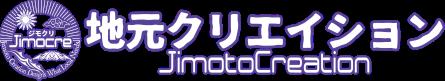 ジモトクリエイション | JimotoCreation Logo